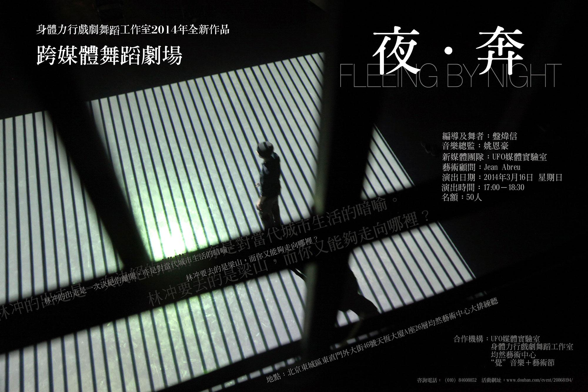Fleeing-By-Night-web60-01